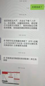 """黄石女子陷""""抢单返利""""骗局  损失两万余元"""