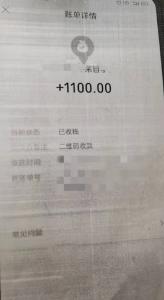 男子偷转他人微信资金被拘  警方提醒:小心你的微信钱包