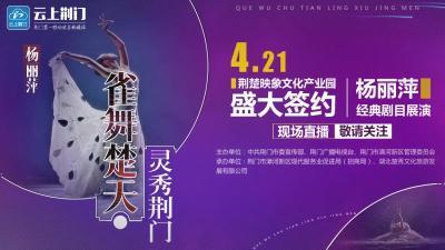 【直播】雀舞楚天·灵秀荆门——杨丽萍经典剧目展演