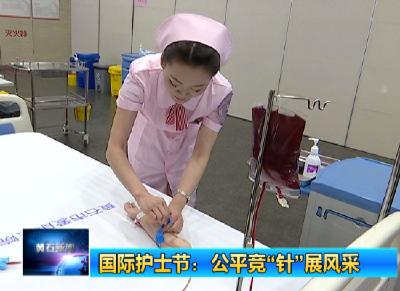 """国际护士节:公平竞""""针""""展风采"""