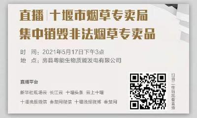 直播|十堰市烟草专卖局集中销毁非法烟草专卖品