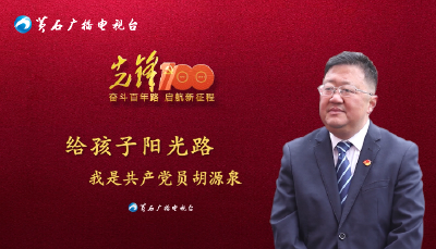 【先锋100】共产党员胡源泉:给孩子阳光