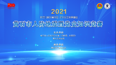 【直播】2021黄石市人防地震暨党史知识竞赛