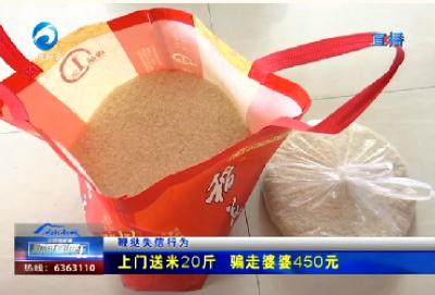 上门送米20斤  骗走婆婆450元