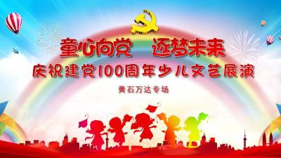 """【直播】""""童心向党 逐梦未来""""庆祝建党100周年少儿文艺展演"""