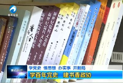 学百年党史 建书香政协