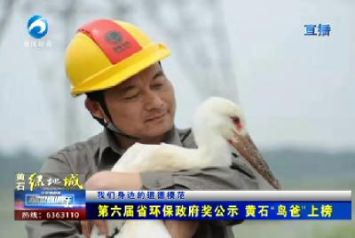 """第六届省环保政府奖公示 黄石""""鸟爸""""上榜"""