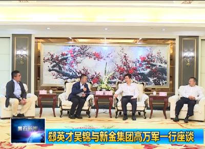 郄英才吴锦与新金集团高万军一行座谈