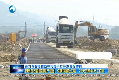 闻泰黄石智能制造产业园:保质保量赶工期 20天完成45天工作量