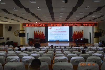 黄石临空经济区·还地桥镇召开2021年中秋国庆两节期间安全生产工作会议暨新《安全生产法》培训会议