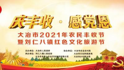 【直播】大冶市2021年农民丰收节暨刘仁八镇红色文化旅游节