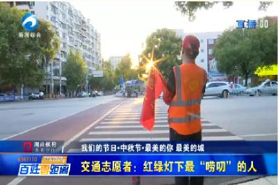 """交通志愿者:红绿灯下最""""唠叨""""的人"""