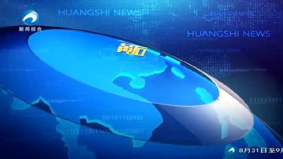 20210921黄石新闻