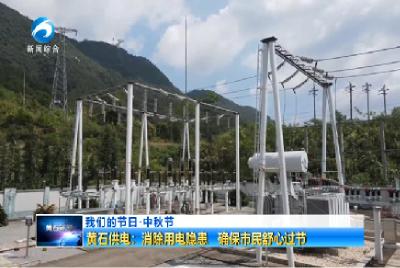 黄石供电:消除用电隐患  确保市民舒心过节