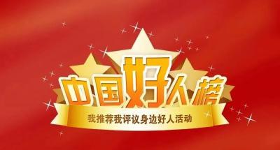 """汪贤商入围9月""""中国好人榜""""候选人"""