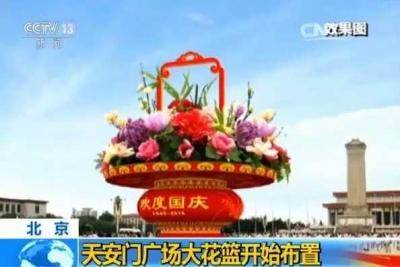 今年天安门国庆花篮长啥样?十年来广场国庆花坛有啥变化?一图全看明白
