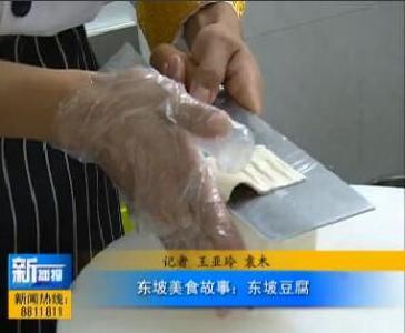 视频|东坡美食故事之五:东坡豆腐