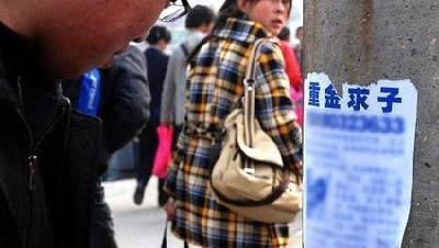 """8省公安严打""""重金求子""""电信诈骗犯罪 153人落网"""