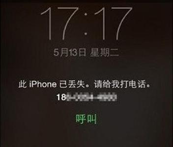 苹果手机被锁后遭勒索解锁费 机主:用不了也不给钱
