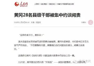 各大主流媒体聚焦黄冈市纪委就《百姓问政》线索对相关责任人进行追责问责