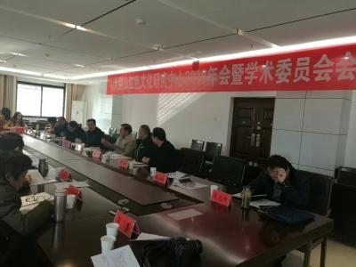 大别山红色文化研究中心召开2016年年会