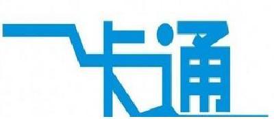 黄冈市成为全国交通一卡通互联互通城市之一