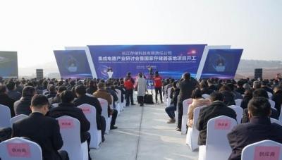 """国家存储器基地项目在汉开工 存储芯片规模化实现""""零""""的突破"""