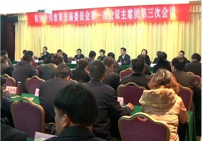 政协黄冈市第五届委员会第一次会议主席团召开第三次会议