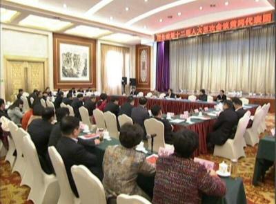 省十二届人大五次会议黄冈代表团举行第一次会议