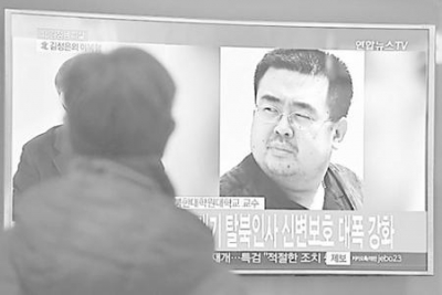朝鲜谴责马来西亚 要求立即归还金正男遗体