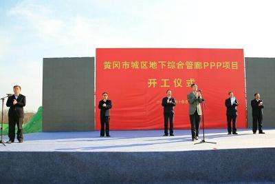 黄冈市区地下综合管廊项目开工仪式隆重举行