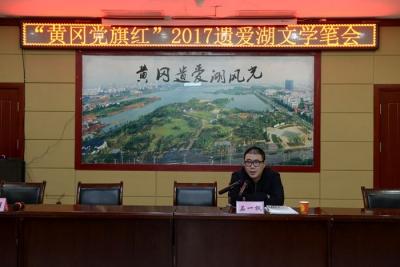 """黄冈党旗红""""2017遗爱湖文学笔会在黄州举行"""