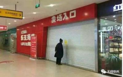 乐天关闭中国境内约20家门店 每月损失上千亿韩元