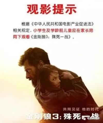 """《金刚狼3》被提示""""小学生不宜"""" 多数影院界定不清晰"""