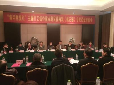 现代黄梅戏《槐花谣》专家论证座谈会在黄州举行