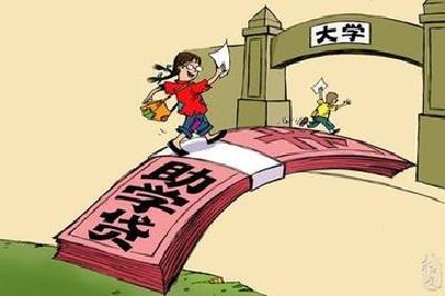 """国家助学贷款""""高中预申请""""今年全国推广"""
