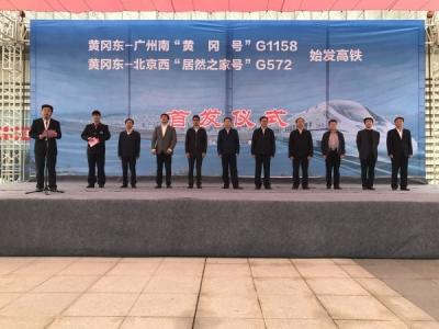 黄冈东至北京西、广州南始发高铁今天首发