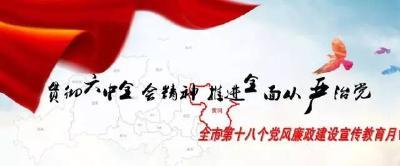 【聚焦宣教月】黄州:组织党员干部参观廉政文化展