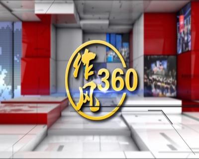 作风360 20170530