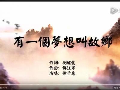 【大别清韵】团风县歌:有一个梦想叫故乡