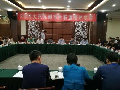 大京九城市台联盟年会在安徽亳州举行