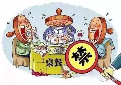 """【廉政提醒】小心""""一桌餐""""变""""一锅端"""""""