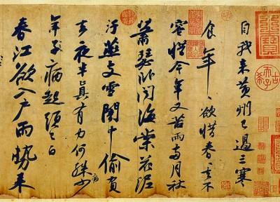 诗似李太白,书难复为之——苏东坡《寒食帖》赏读