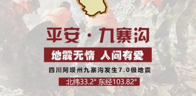 持续更新|10日凌晨发生4次余震 死亡19人 受伤343人