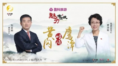 最后倒计时!今晚19:00,锁定CCTV2《魅力中国城》看大美黄冈!