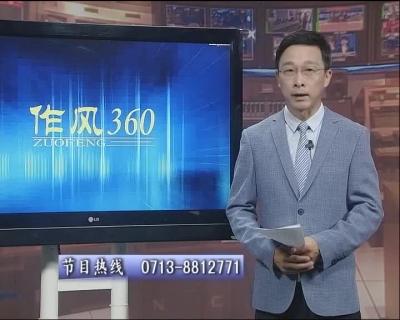 作风36020170930