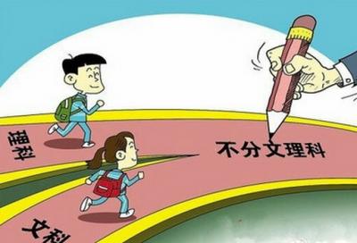 """多地高中新生将采用""""3+3""""高考模式 然而这个科目却遭到了""""冷遇"""""""