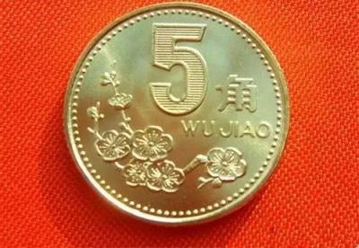 这枚5毛钱硬币值钱了!价格猛涨140倍!快找找你家有没有