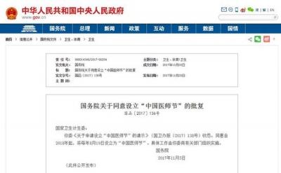 """国务院批复同意将每年8月19日为""""中国医师节"""""""
