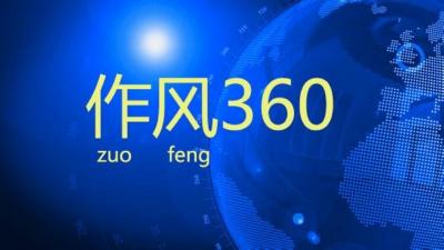 作风36020171110